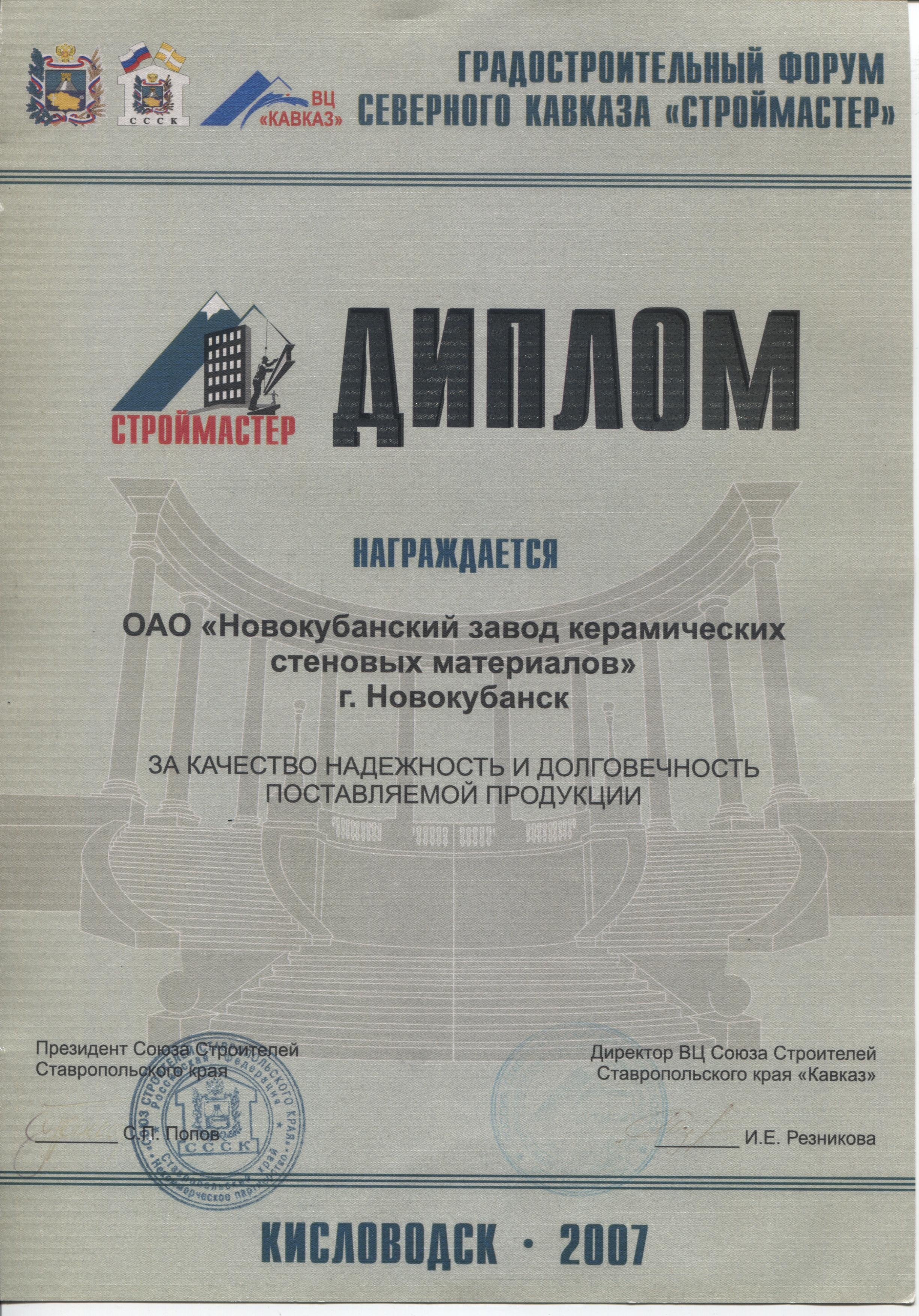 Новости ОАО НЗКСМ ОАО НЗКСМ  Диплом за качество надежность и долговечность